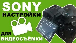 Настройки фотоаппарата Sony для съемки видео (A6500, A6300, A7, a7II, A7III, a7s, a7r)
