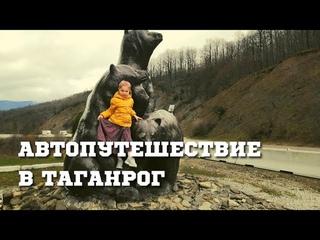 Путешествие в Таганрог на Азовское Море на Машине с Черного Моря