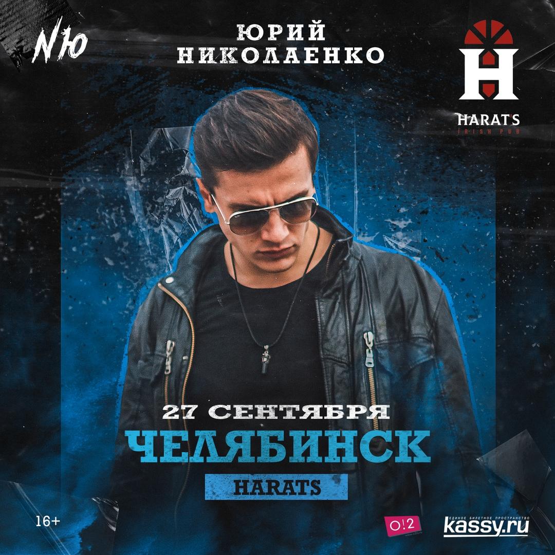 Афиша Челябинск NЮ / Николаенко Юрий / Челябинск /Harat's