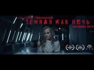 Dark as the Night. Anna Karenina 2019. Темная как ночь. Анна Каренина 2019