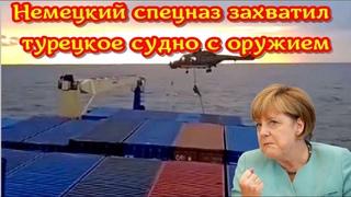 Срочно: Немецкий спецназ захватил турецкое судно с оружием для Ливии