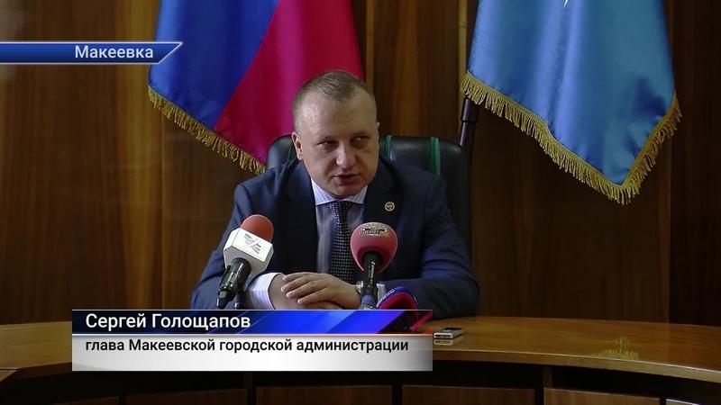 В Макеевской городской администрации состоялась пресс-конференция Сергея Голощапова