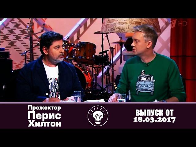 Прожекторперисхилтон - Выпуск от18.03.2017