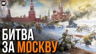 "БИТВА ЗА МОСКВУ: Как провалилась операция ""ТАЙФУН""? | Оборона Москвы"