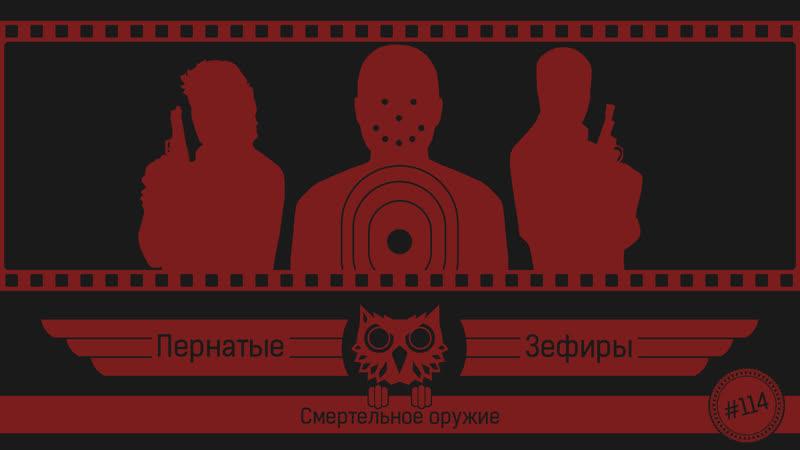 №114 Смертельное Оружие