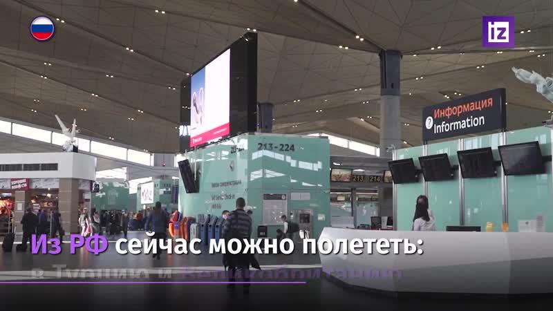 Возобновляется авиасообщение с Южной Кореей