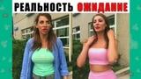 Новые вайны инстаграм 2018 Ника Вайпер Натали Ящук Сека Вайн Сергей Штепс Jokeasses 285