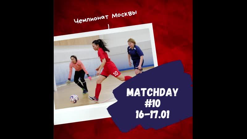 10 й уикенд Чемпионата Москвы по мини футболу среди женских команд