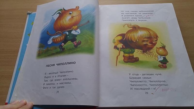Сказка на ночь С Маршак Песня Чиполлино