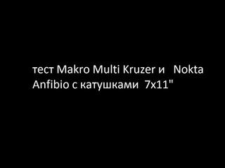 """тест Makro Multi Kruzer и Nokta Anfibio с катушками 7х11"""""""