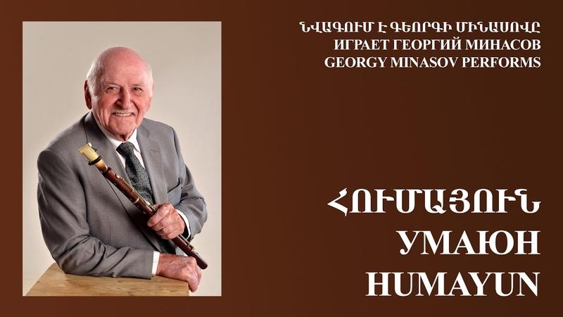 Georgy Minasov plays Humayun Գեորգի Մինասովը նվագում է Հումայուն