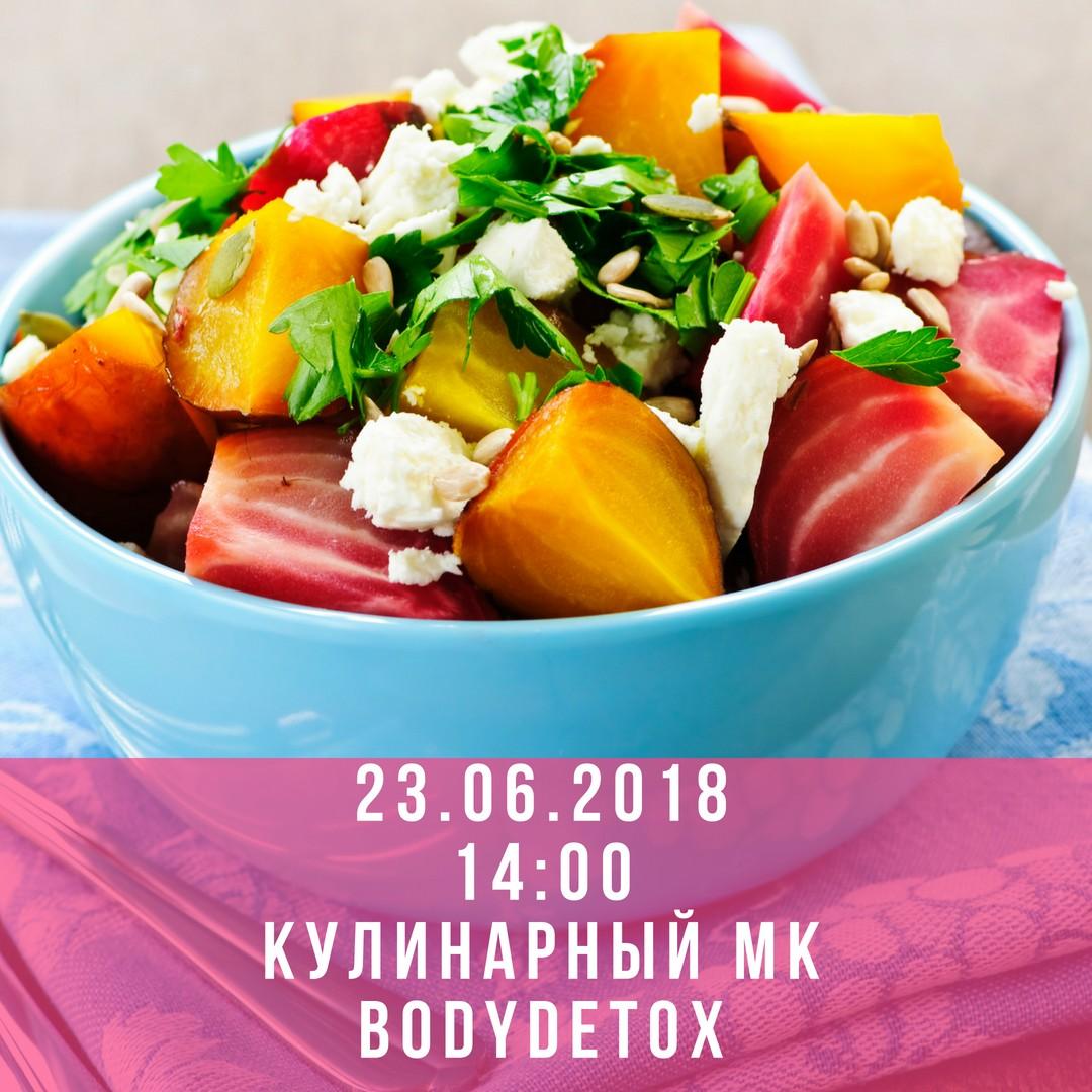 Афиша Екатеринбург Кулинарный Мастер класс BODYDETOX