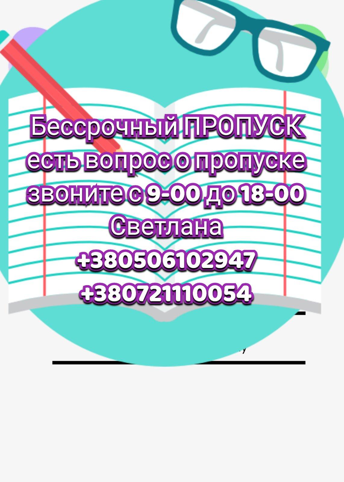 ПPОПУCК бecсpoчный элeктpoнный