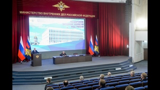 В Москве состоялось расширенное заседание коллегии МВД России