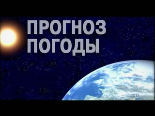 Прогноз погоды, ТРК «Волна плюс», г  Печора, 24 09 21