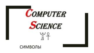Информатика: представление символов