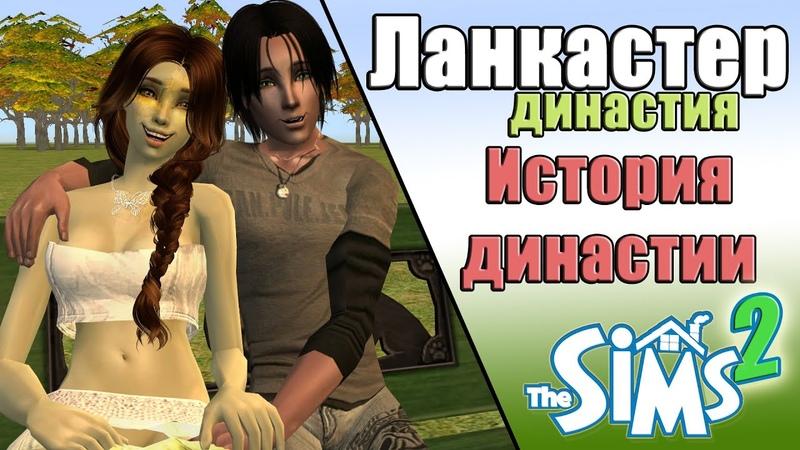 🧚♀💚История династии Ланкастер 💛 The Sims 2