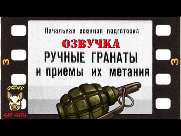 Ручные гранаты и приёмы их метания Озвучка диафильма 1974 год