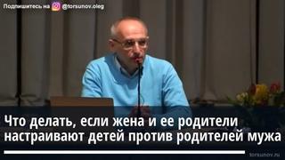 Торсунов О.Г. Что делать, если жена и её родители настраивают детей против против родителей мужа