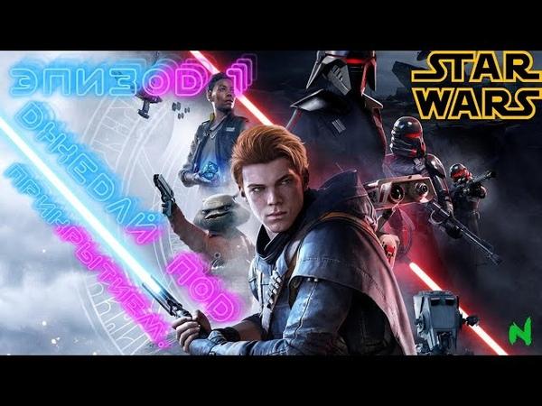 Star Wars Jedi Fallen Order Эпизод 1 Джедай под прикрытием