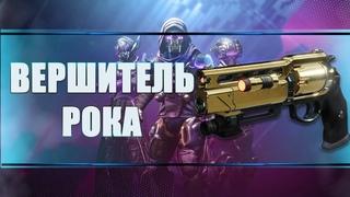 "Destiny 2 Beyond light: ПРО ВЕРШИТЕЛЬ РОКА ""Fatebringer"""
