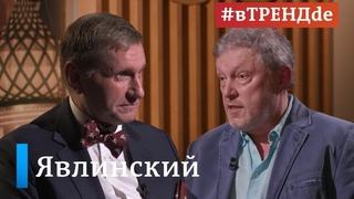 Явлинский о Навальном, Путине и выборах в России. #вТРЕНДde