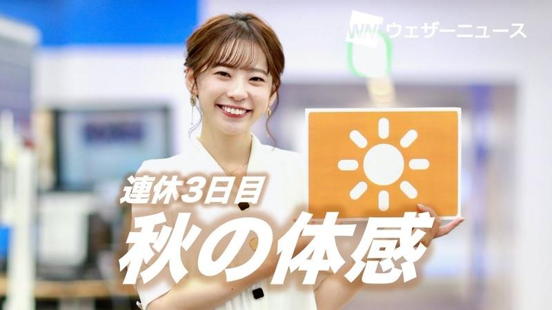 お天気キャスター解説 9月21日 月 の天気