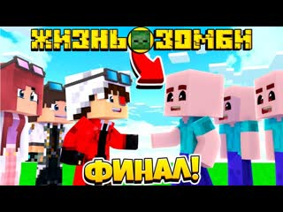 Demaster ЖИЗНЬ ЗОМБИ #13! ФИНАЛ! ЖИВЫЕ ПОБЕДИЛИ   Minecraft