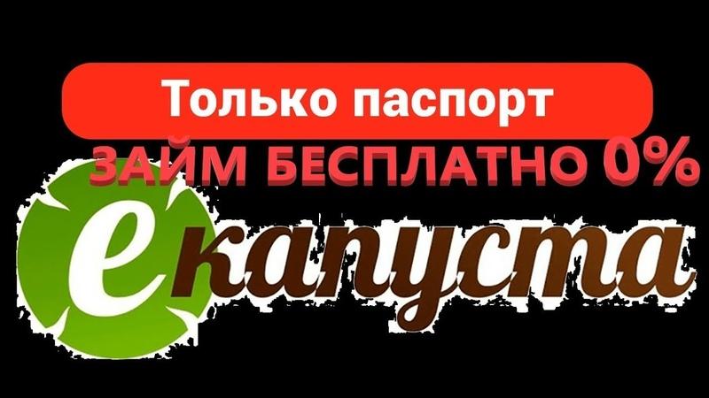 Онлайн Займ Без % до 30 000 рублей EКапуста оформить с любой кредитной историей