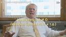 Интерактив на свадьбе с Жириновским (пародия)