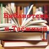 Таёжнинская библиотека-филиал № 24