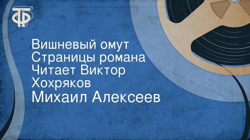 Михаил Алексеев Вишневый омут Страницы романа Читает Виктор Хохряков