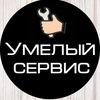 Ремонт телефонов, фотоаппаратов в Челябинске