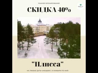 ПЛИСА Минус 40% акция раннего бронирования