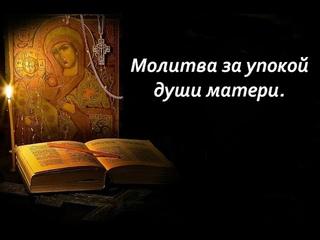 ☦ Молитва за упокой души матери. ☦