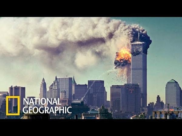 Теракт 11 сентября документальный фильм National Geographic