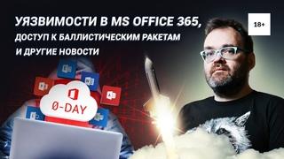 Доступ к ракетам, кибербезопасность Британии, 0-day MS Office 365. Секьюрити-новости, #9