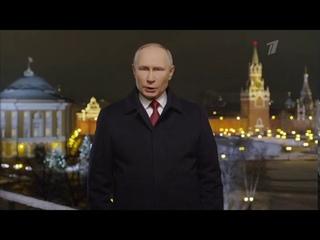 Новогоднее поздравление Путина с 2021 годом
