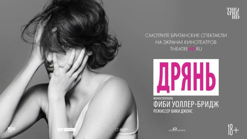 «ДРЯНЬ» в кино. Королевский Национальный театр