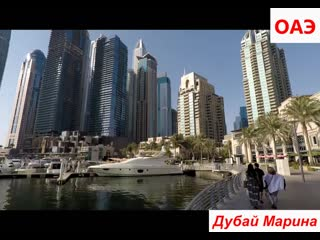 Дубай ОАЭ Марина. Район считается элитным курортом, а цены на недвижимость здесь уж очень