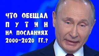 Что обещал Путин на Посланиях президента 2000-2020 годов?