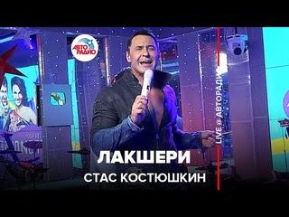 Стас Костюшкин - Лакшери (LIVE @ Авторадио)