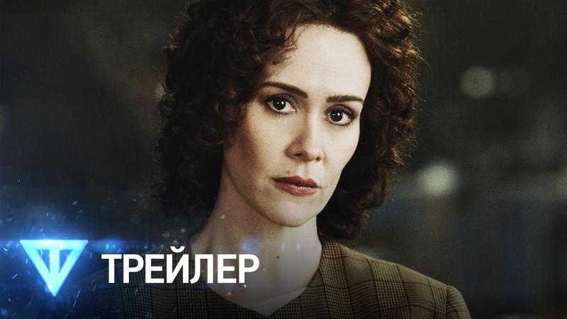 Американская история преступлений American Crime Story Русский трейлер 1 сезон