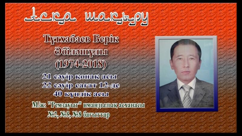 Асқа шақыру Тұтхабаев Берік Әбіләшұлы 1974 2018