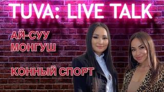 """TUVA: LIVE TALK"": Ай-Суу Монгуш — конный спорт"