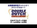 【全国都道府県チャレンジ!ジャンプスルー!】日本ダブルダッチ協会 チーム中学 大学生