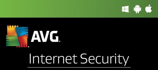 avg internet security 2016 код активации до 2020 года