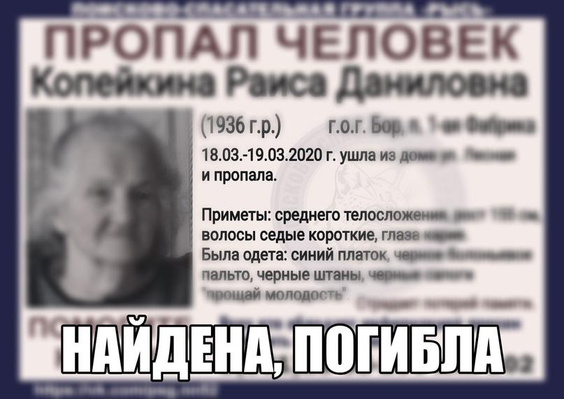 Копейкина Раиса Даниловна, 1936 г.р. г.о.г.Бор, п. 1-ая Фабрика