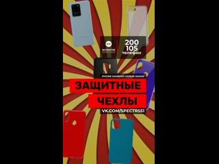 чехлы и накладки для твоего смартфона