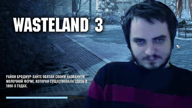 Мэддисон загружается в Wasteland 3